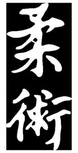 Kanji Jiu Jitsu