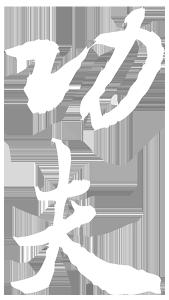 Wushu - Kung Fu